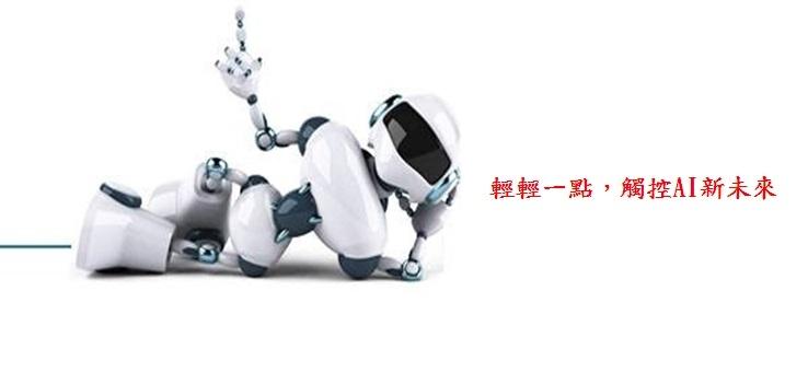AI 人工智慧越來越靠近你我的生活!